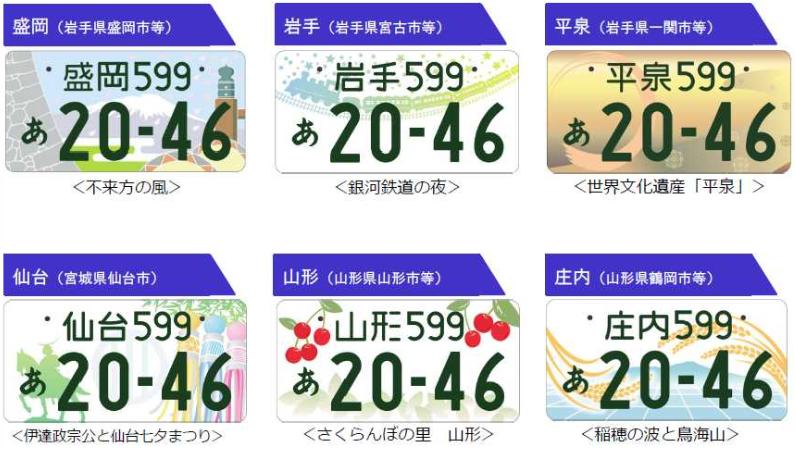 東北や仙台の図柄入り(ご当地)ナンバープレートの評判やランキングを調査!