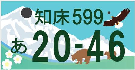 北海道や札幌の図柄入り(ご当地)ナンバープレートの評判やランキングを調査!