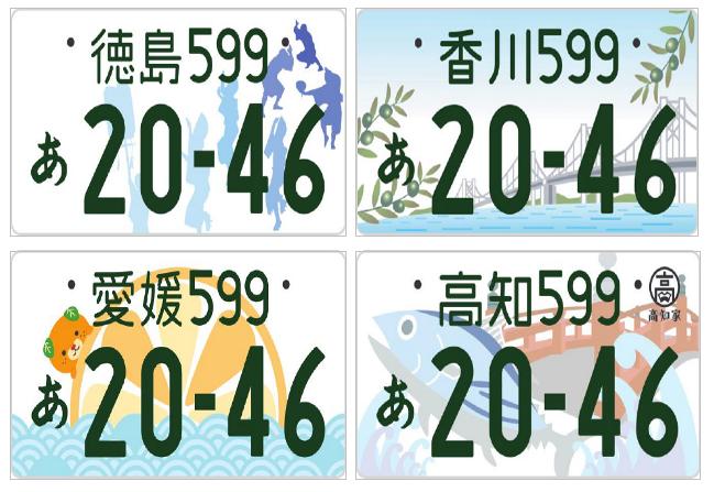 四国の図柄入り(ご当地)ナンバープレートの評判やランキングを調査!