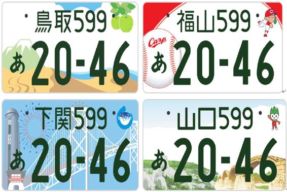 中国地方の図柄入り(ご当地)ナンバープレートの評判やランキングを調査!