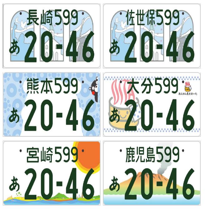 九州の図柄入り(ご当地)ナンバープレートの評判やランキングを調査!